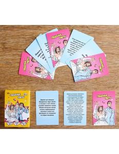 Карточная игра для торжества  Свадебные фанты
