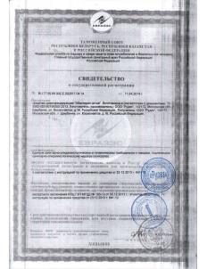 Дезинфицирующее средство  Абактерил-АКТИВ  с насос-дозатором - 500 мл.