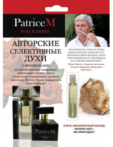 Женские авторские духи PATRICE M  Роза и амбра  - 2 мл.